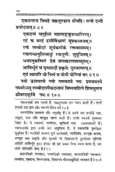 Ganapati athrvashirsham (4)