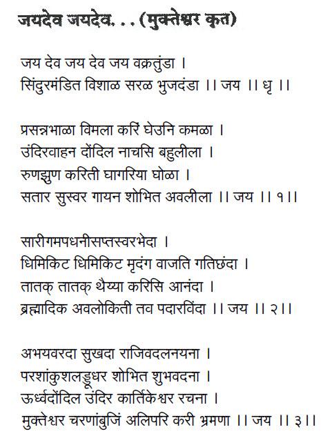 Shree Ganesh Aarti