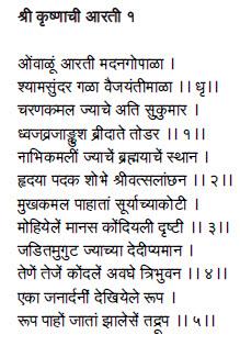 Shree Krishna aarti 1