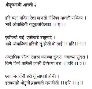 Shree Krishna aarti 2