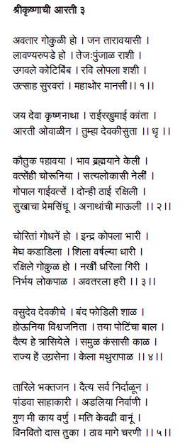 Shree Krishna aarti 3