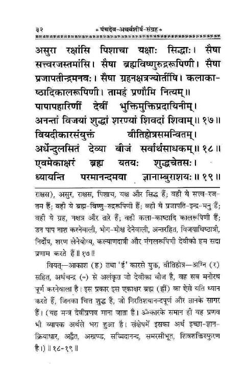 devi atharvashirsha in sanskrit with menaing (5)