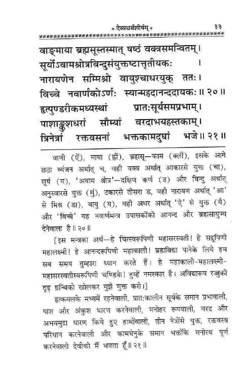 devi atharvashirsha in sanskrit with menaing (6)