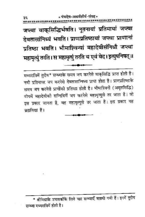 devi atharvashirsha in sanskrit with menaing (9)
