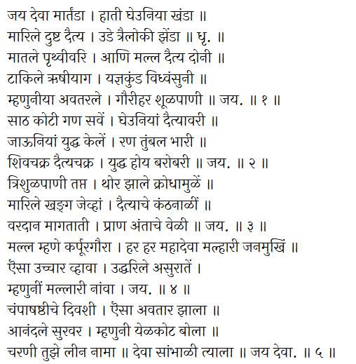 khandobachi-aarti-lyrics