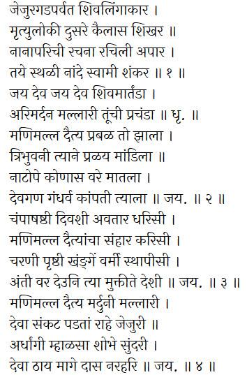 khandobachi-aarti