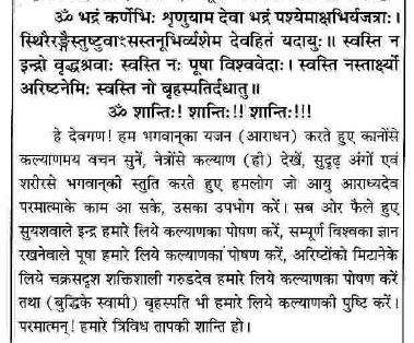 Aum bhadram karnebhi