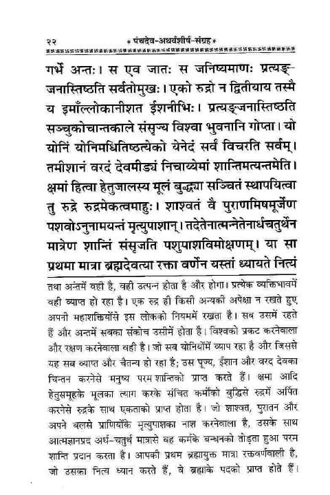 shiva atharvashirsha in sanskrit lyrics meaning in hindi (10)