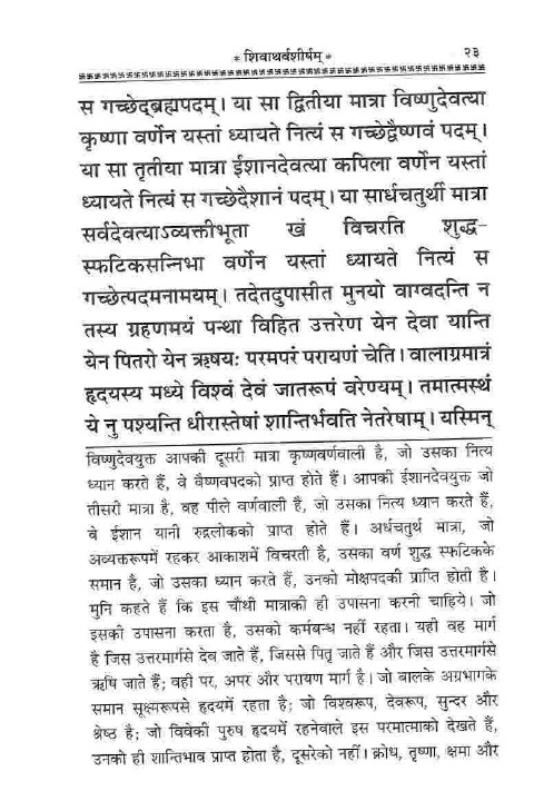 shiva atharvashirsha in sanskrit lyrics meaning in hindi (11)