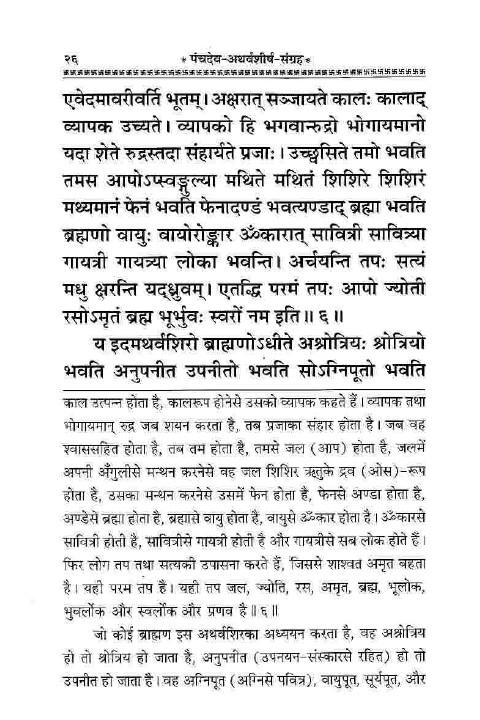 shiva atharvashirsha in sanskrit lyrics meaning in hindi (14)