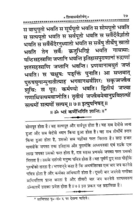 shiva atharvashirsha in sanskrit lyrics meaning in hindi (15)