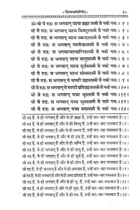 shiva atharvashirsha in sanskrit lyrics meaning in hindi (3)