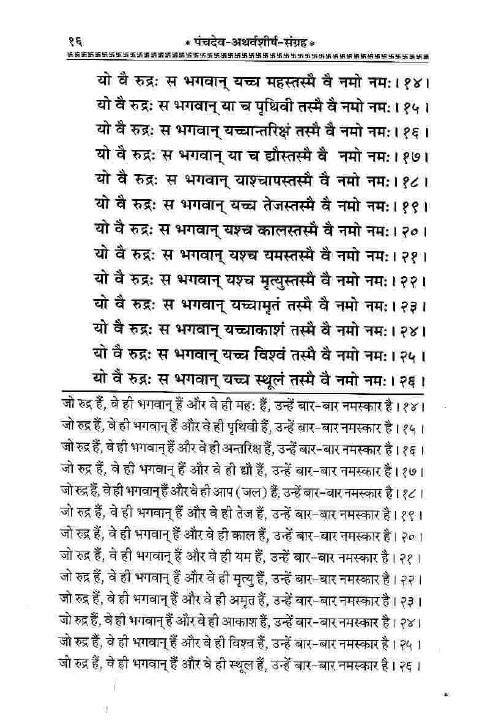 shiva atharvashirsha in sanskrit lyrics meaning in hindi (4)