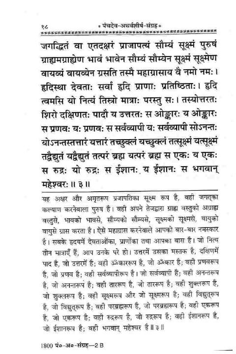 shiva atharvashirsha in sanskrit lyrics meaning in hindi (6)