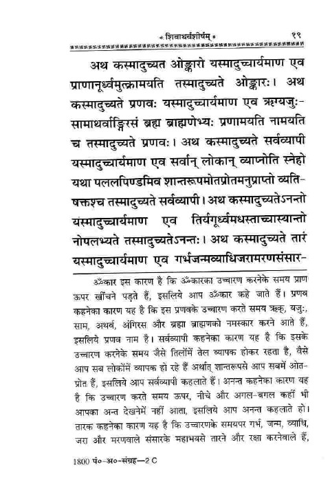 shiva atharvashirsha in sanskrit lyrics meaning in hindi (7)