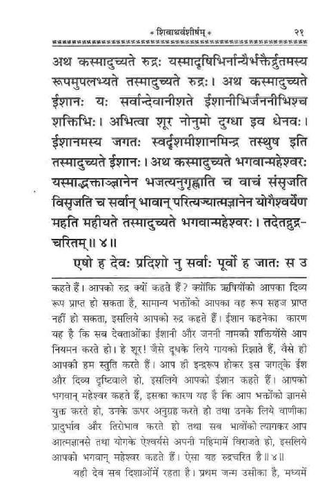 shiva atharvashirsha in sanskrit lyrics meaning in hindi (9)