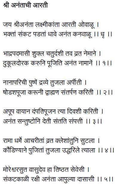 shree anantachi aarti