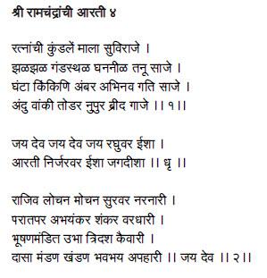 shri ram aarti marathi