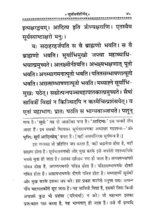 surya atharvashirsha in hindi (5)
