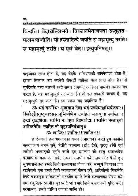 surya atharvashirsha in hindi (6)
