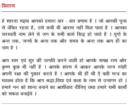 Aarti Ma Sharadaji ki in Hindi