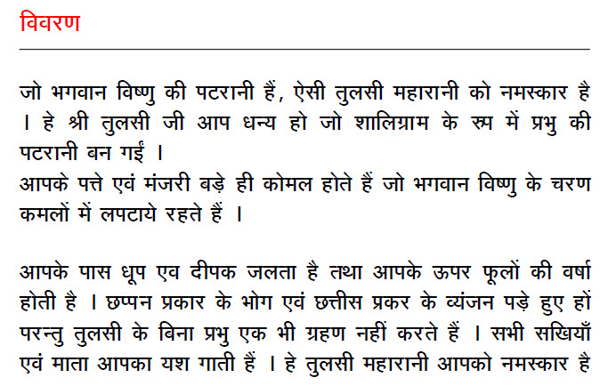 Aarti Sri Tulsiji ki – in Hindi 1