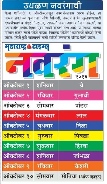 navaratri-mata-rang-maharashtra-times-marathi-newspaper