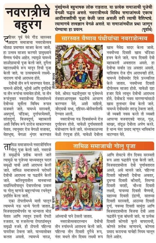 saraswat-vaishnav-panth-navaratra
