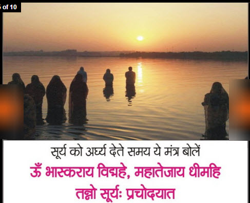 surya mantra in hindi
