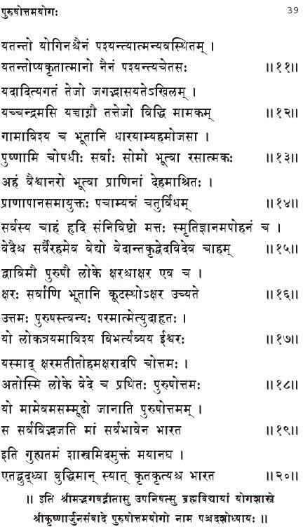 chapter-15-purushottam-yoga-gita1
