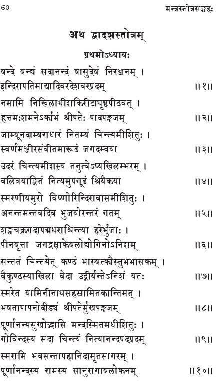 dwadasha-stotram-1