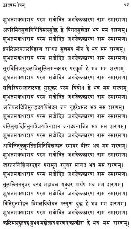 dwadasha-stotram-10