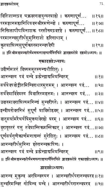 dwadasha-stotram-12