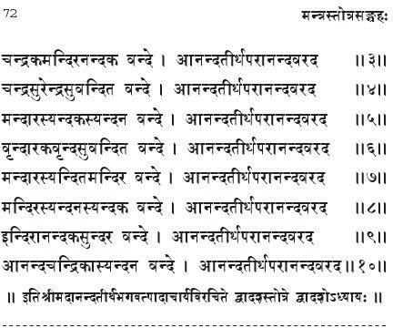 dwadasha-stotram-13