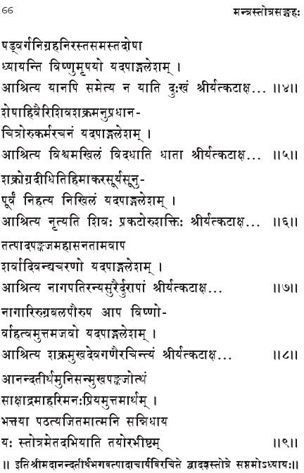 dwadasha-stotram-7