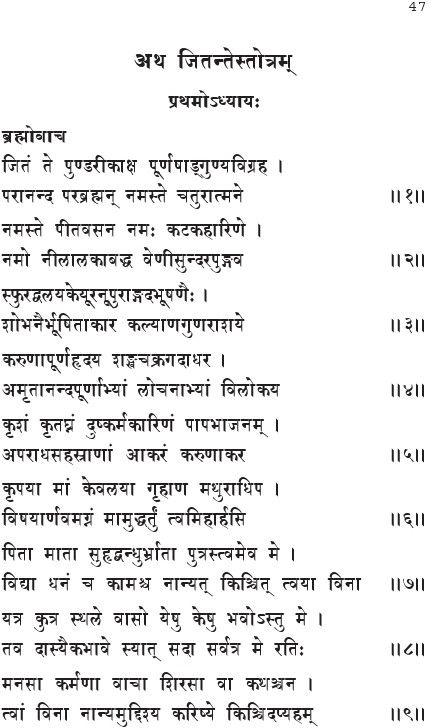 jitante-stotram-in-sanskrit-1