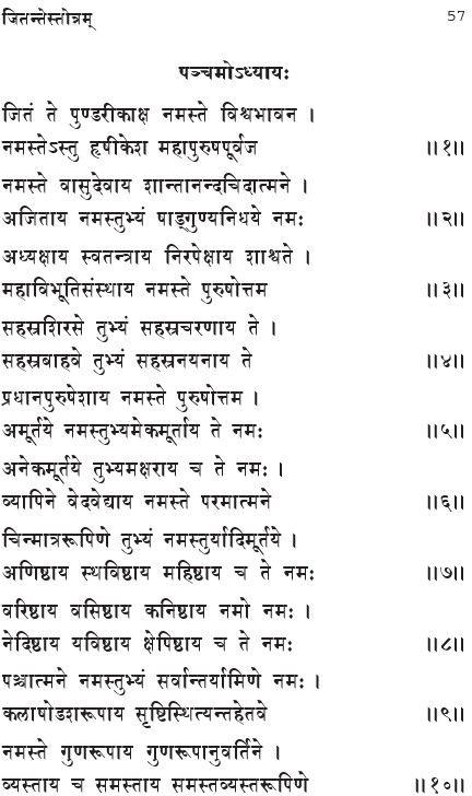 jitante-stotram-in-sanskrit-11