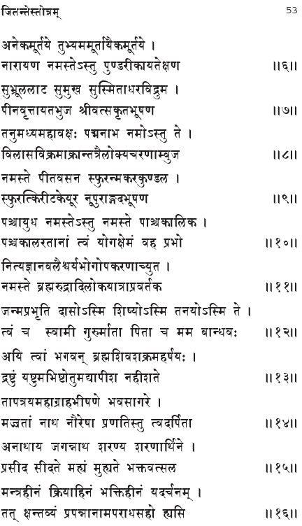 jitante-stotram-in-sanskrit-7