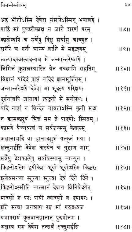 jitante-stotram-in-sanskrit-9