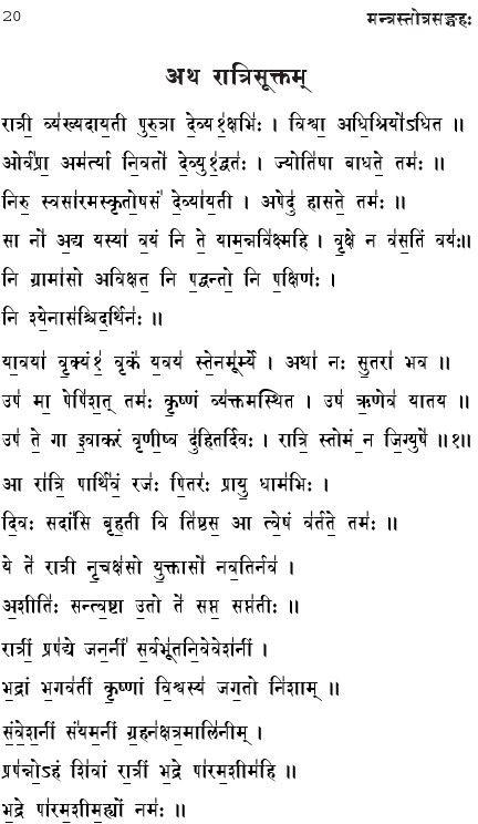 ratri-suktam-lyrics-in-sanskrit