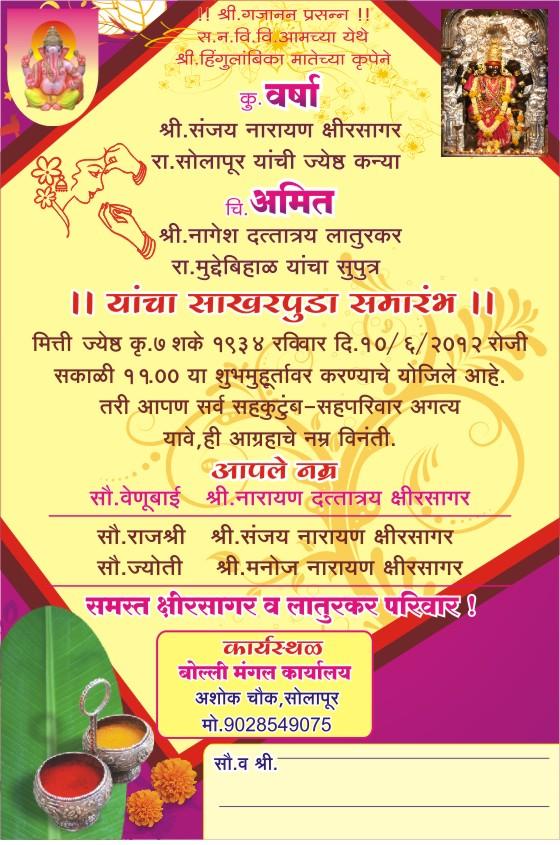 Sakharpuda invitation in marathi inviview sakharpuda aamantran invitation patrika in marathi complete stopboris Images