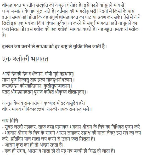 benefits-of-reading-srimad-bhagavatam