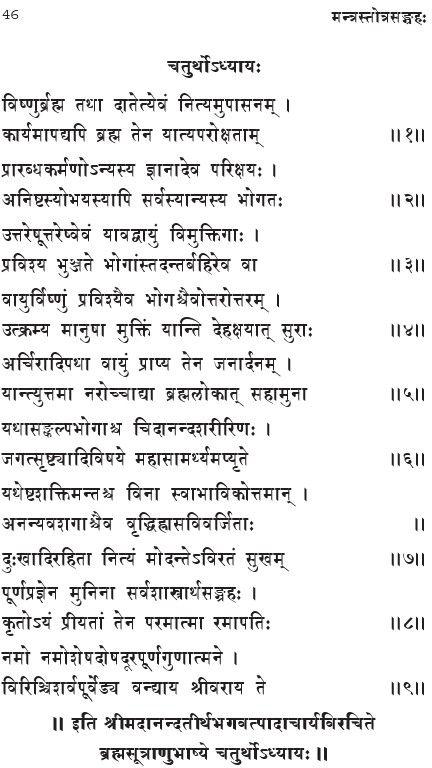brahma-sutra-bhashya-in-sanskrit4