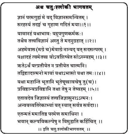 chatushloki bhagwat in sanskrit