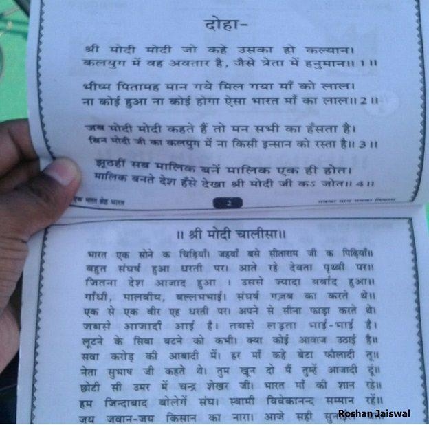 Modi chalisa in hindi