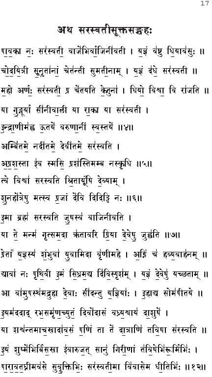 saraswati-suktam-lyrics-in-sanskrit