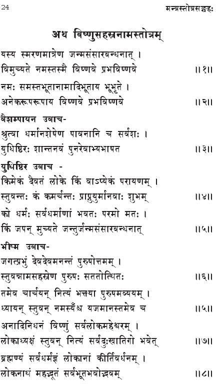 vishnu-sahasranamam-lyrics-in-sanskrit01