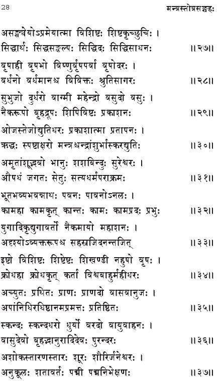 vishnu-sahasranamam-lyrics-in-sanskrit09