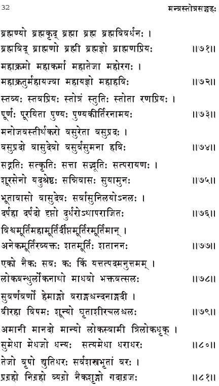 vishnu-sahasranamam-lyrics-in-sanskrit05