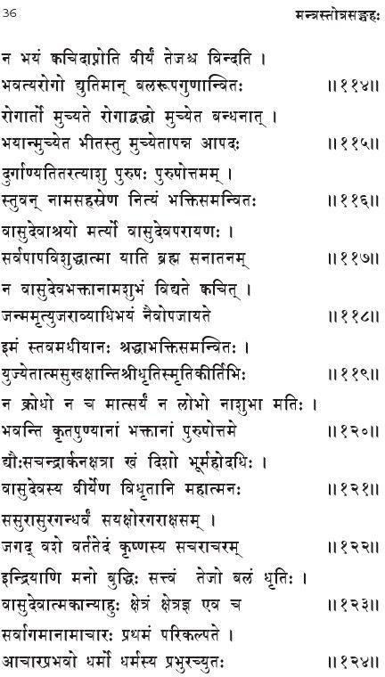 vishnu-sahasranamam-lyrics-in-sanskrit13